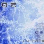 The Omega Experiment EP ladattavissa ilmaiseksi