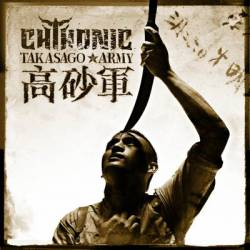 Chthonic – Takasago Army