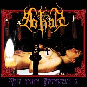 Abhor Ritualia Stramonium 2015