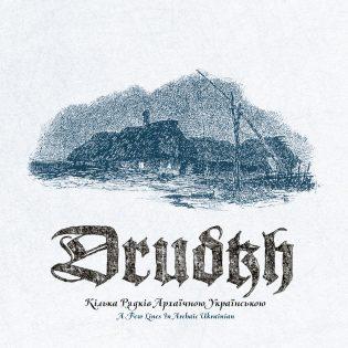 Kolme pientä julkaisua yhdessä paketissa – arviossa ukrainalaisen black metal -mystiikon Drudkhin tuorein kokoelmajulkaisu