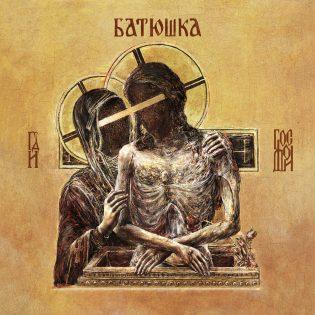 """Metal Blade Recordsin valinta ei osunut nappiin – arviossa Bartiomiej """"Bart"""" Krysiukin Batushkan kokopitkä """"Hospodi"""""""