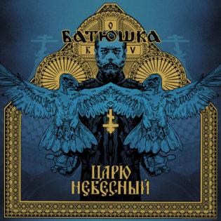 """Krysiukin Batushka ei ansaitse arvosanaa – arviossa EP """"Царю Небесный"""""""